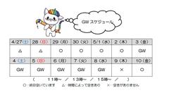 【京都】GWの説明会スケジュールについて!