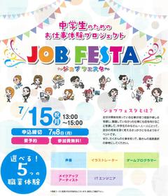 【京都】7/15中学生の方対象『夏のジョブフェスタ』開催します☆
