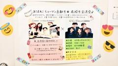 【京都】在校生向けイベント☆ヒューマンアカデミーの先輩達との交流会♪