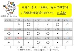 【京都】7月個別説明会スケジュールについて☆