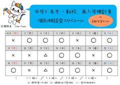 【京都】6月スタート☆6月説明会日程について