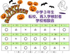 【京都】10月の学校相談会スケジュール☆