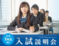 【京都】中学3年生向け入試説明会開催します♪