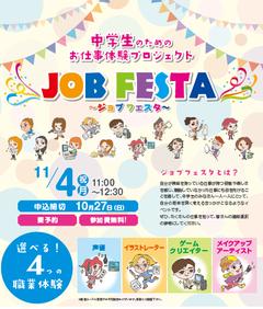 【京都】11/4中学生の方対象『秋のジョブフェスタ』開催します☆
