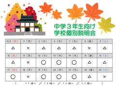 【京都】11月学校個別説明会スケジュール☆