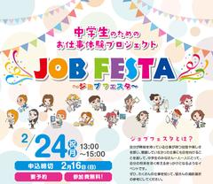 【京都】2/24中学生の方対象『冬のジョブフェスタ』開催します☆