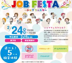 【京都】2/24ジョブフェスタ声優コース満員です!