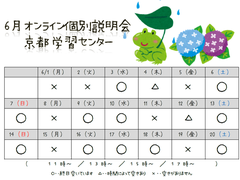 【京都】6月前半個別相談会スケジュール!