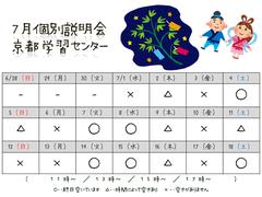 【京都】7月前半個別相談会スケジュール!
