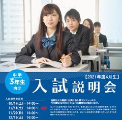 【京都】日程変更:入試説明会について