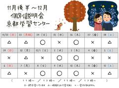 【京都】11月後半~12月説明会スケジュール!