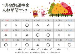 【京都】11月個別学校説明会スケジュール!