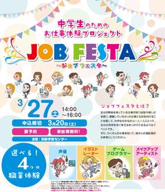 【京都】3/27中学生の方対象『ジョブフェスタ』開催します☆