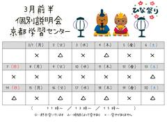 【京都】3月前半個別学校説明会スケジュール!