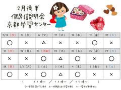 【京都】2月後半個別学校説明会スケジュール!