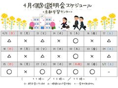 【京都】4月個別学校説明会スケジュール☆