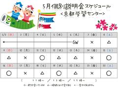 【京都】5月個別学校説明会スケジュール☆