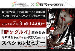 【京都】賭ケグルイ作者の方によるスペシャルセミナー開催☆