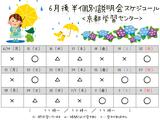 【京都】6月後半個別学校説明会スケジュール☆