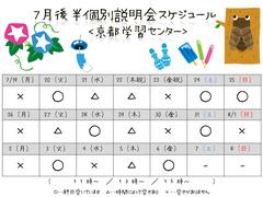 【京都】7月後半個別学校説明会スケジュール☆