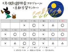 【京都】9月個別学校説明会スケジュール☆