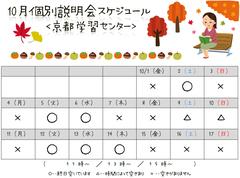 【京都】10月個別学校説明会スケジュール☆
