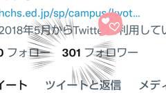 【京都】フォロワー300人達成㊗㊗㊗