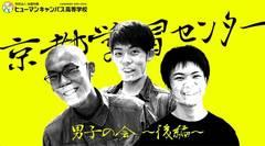 【京都】グループ名がついに...決定!?