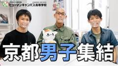 【京都】京都男子Youtuberの動画が公開されました♪