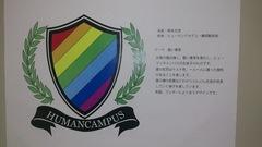 ヒューマンキャンパス高等学校の校章が決まりました!(^^)!