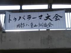 【名護本校】とぅばらーま大会に出場して参りました。