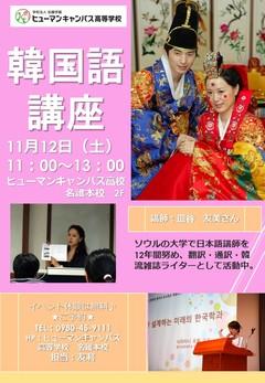 【名護本校】韓国語講座を開催します☆
