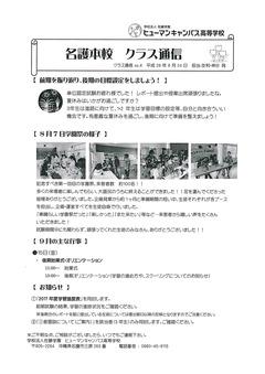 【名護本校】クラス通信(8月)