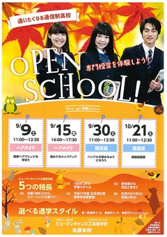【名護本校】オープンキャンパス開催♪