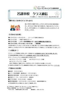 【名護本校】クラス通信(1月号)