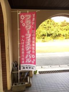【名護本校】フラワーフェスティバル♪