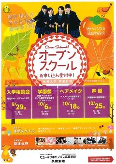 【名護本校】9月~10月のイベント情報♪