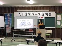 【名護本校】AI大学進学コース説明会
