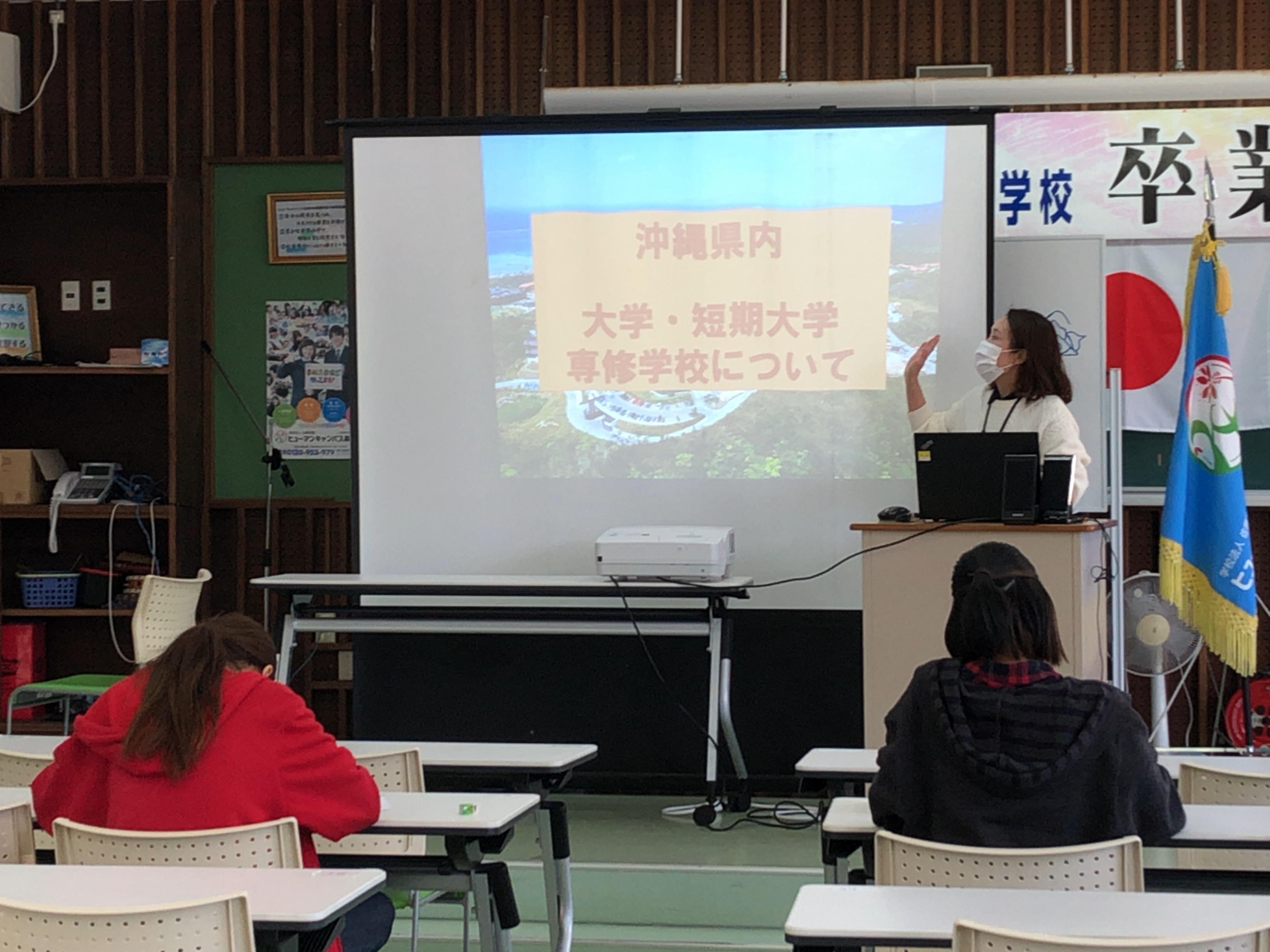 沖縄 校 職業 訓練