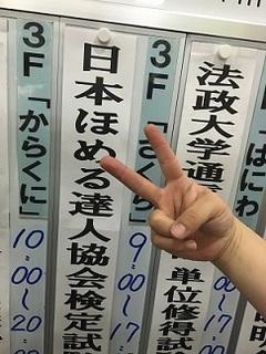 【宮崎】「ほめ達検定」受検してきました!☆宮崎学習センター☆