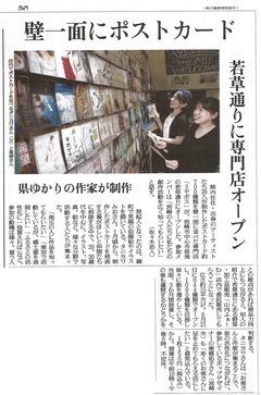 【宮崎】みお先生の活動が新聞に掲載されました!☆宮崎学習センター☆