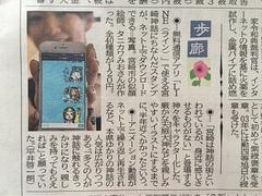 【宮崎】またまた「みお先生」の記事が新聞に載ってました。☆宮崎学習センター☆