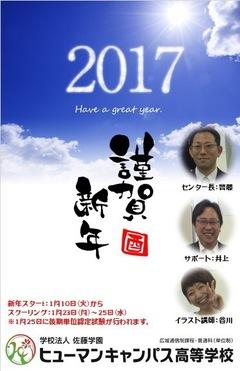 【宮崎】2017年スタートです!