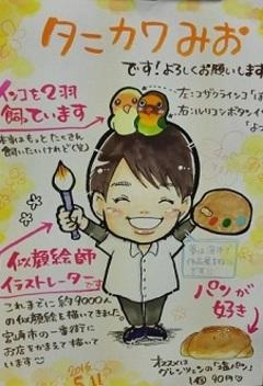 【宮崎】イラストコース タニカワみお先生!