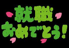 【宮崎】進路決定第1号!!