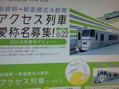 楽しくタメになる地理の授業!函館アクセス列車の愛称名を考える!