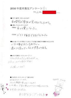 【室蘭】卒業アンケート①