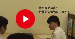 【室蘭】入学1カ月後の突撃インタビュー