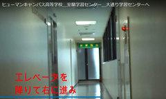 【室蘭】突撃訪問!札幌大通り学習センターへ