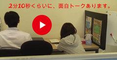 【室蘭】 インタビュー 『登校しない日は家で何してますか~?』